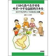 口から食べる幸せをサポートする包括的スキル(KTバランスチャ [単行本]