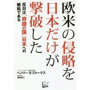 欧米の侵略を日本だけが撃破した―反日は「奇蹟の国」日本への嫉妬である [単行本]