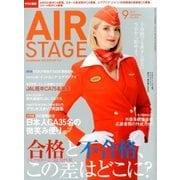 AIR STAGE (エア ステージ) 2017年 09月号 [雑誌]