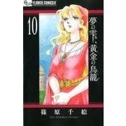 夢の雫、黄金の鳥籠 10(フラワーコミックスアルファ) [コミック]