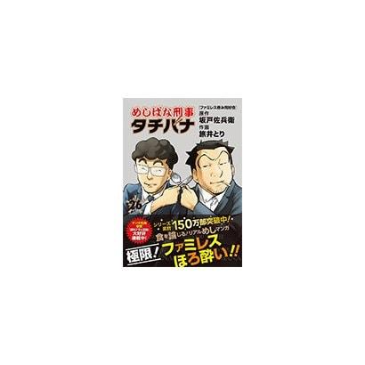 めしばな刑事タチバナ 26(トクマコミックス) [コミック]