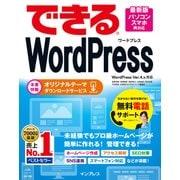 (無料電話サポート付)できる WordPress WordPress Ver. 4.x 対応 [単行本]