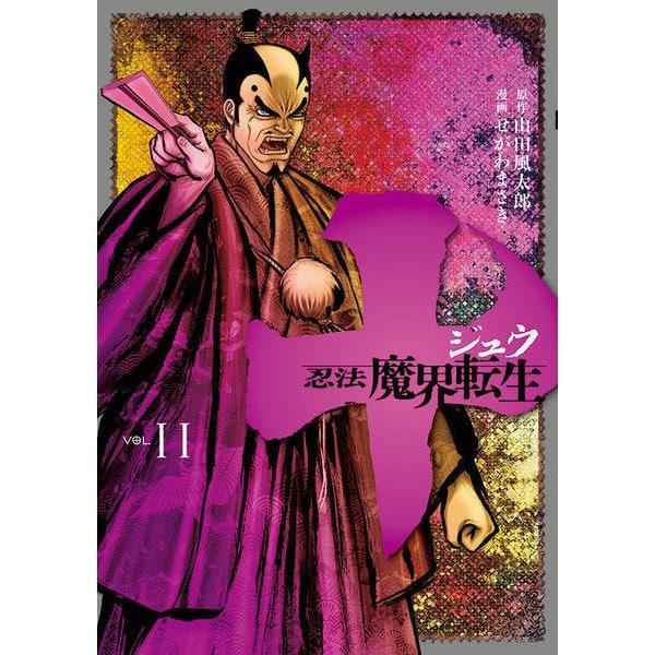 十~忍法魔界転生 11(ヤングマガジンコミックス) [コミック]