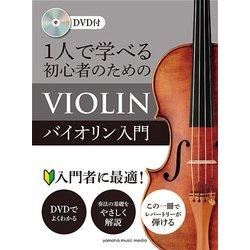 1人で学べる 初心者のためのバイオリン入門 [ムック・その他]