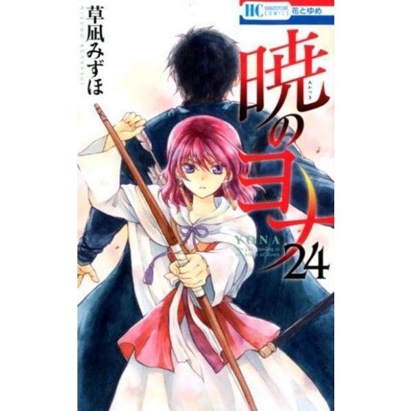 暁のヨナ 24(花とゆめコミックス) [コミック]