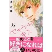 セキララにキス 6(デザートコミックス) [コミック]
