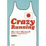 クレージー・ランニング―日本人ランナーは何を背負ってきたのか? [単行本]
