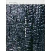 遠藤利克-聖性の考古学 [単行本]