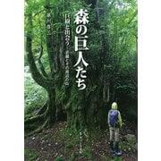 森の巨人たち 巨樹と出会う―近畿とその周辺の山 [単行本]