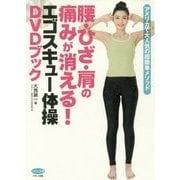 腰・ひざ・肩の痛みが消える!エゴスキュー体操DVDブック(ビタミン文庫) [全集叢書]