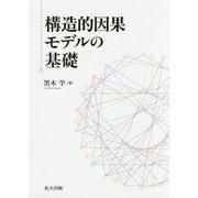 構造的因果モデルの基礎 [単行本]