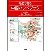 地図で見る中国ハンドブック [単行本]