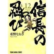 信長の忍び 12(ヤングアニマルコミックス) [コミック]