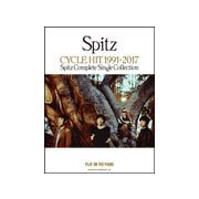 P弾語スピッツ/CYCLE HIT 1991-2017 SPITZ COMPLETE SINGLE COLLECTION [ムック・その他]