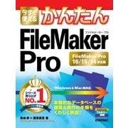 今すぐ使えるかんたん FileMaker Pro FileMaker Pro16/15/14対応版 [単行本]