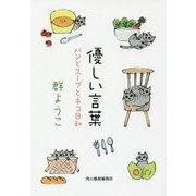優しい言葉―パンとスープとネコ日和(ハルキ文庫) [文庫]