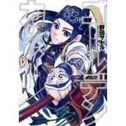 ゴールデンカムイ(11): ヤングジャンプコミックス [コミック]