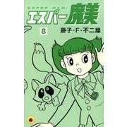 エスパー魔美<8>(てんとう虫コミックス(少年)) [コミック]