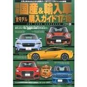 最新 国産&輸入車全モデル購入ガイド'17~'18 [ムック・その他]