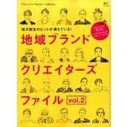 Discover Japan_LOCAL 地域ブランドクリエイターズファイル Vol.2 [ムック・その他]