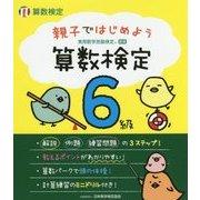 親子ではじめよう 算数検定6級 [単行本]