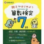 親子ではじめよう 算数検定7級 [単行本]