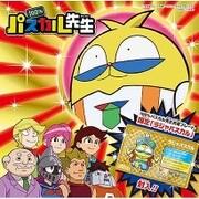 TVアニメ 『100%パスカル先生』 主題歌シングル