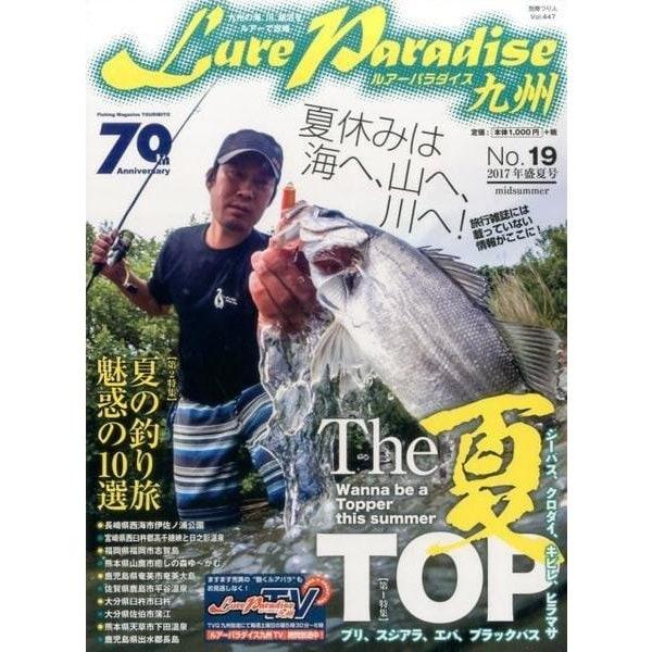 Lure Paradaise 九州 No.19: 別冊つり人 [ムック・その他]