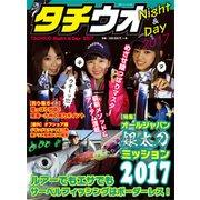 タチウオNight!2017: 別冊つり人 [ムック・その他]