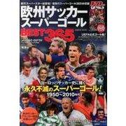 欧州サッカースーパーゴールBEST365 (COSMIC MOOK) [ムック・その他]