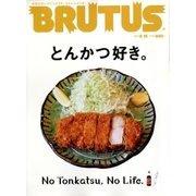 BRUTUS (ブルータス) 2017年 8/15号 [雑誌]