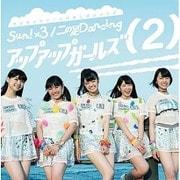 Sun!×3/二の足Dancing