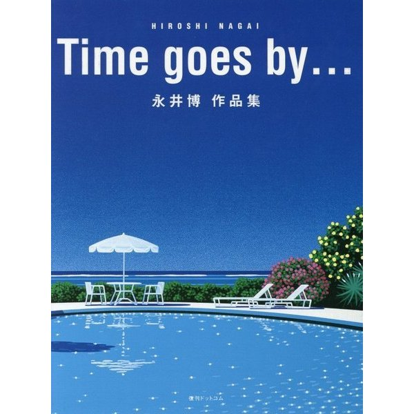 Time goes by…永井博作品集 復刊 [単行本]