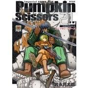 Pumpkin Scissors 21(KCデラックス) [コミック]