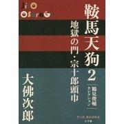 鞍馬天狗〈2〉地獄の門・宗十郎頭巾(P+D BOOKS) [単行本]