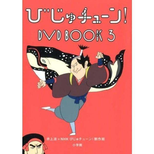 びじゅチューン!DVD BOOK<3> [ムック・その他]