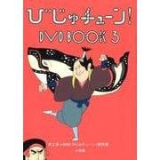 びじゅチューン!DVD BOOK 3 [ムック・その他]