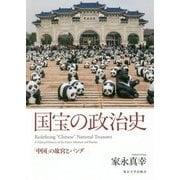 国宝の政治史―「中国」の故宮とパンダ [単行本]