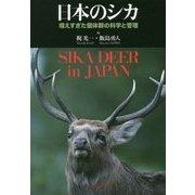 日本のシカ―増えすぎた個体群の科学と管理 [単行本]