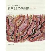 断章としての身体 1971-1974(ロラン・バルト著作集〈8〉) [全集叢書]