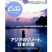 アジアのリゾート、日本の宿(マガジンハウスムック CASA BRUTUS) [ムック・その他]