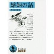 婚姻の話(岩波文庫) [文庫]