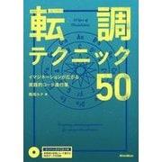 転調テクニック50―イマジネーションが広がる実践的コード進行集 [単行本]