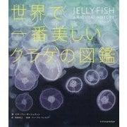 世界で一番美しいクラゲの図鑑 [単行本]