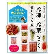 一生使えるオレンジページVOL.2 冷凍・冷蔵保存のコツ&使えるレシピ (オレンジページブックス) [ムック・その他]