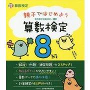親子ではじめよう 算数検定8級 [単行本]