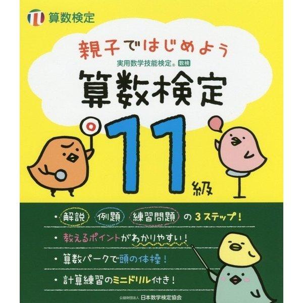 親子ではじめよう 算数検定11級 [単行本]