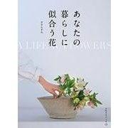 あなたの暮らしに似合う花(天然生活ブックス) [単行本]