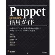 Puppet[設定&管理]活用ガイド [ムック・その他]