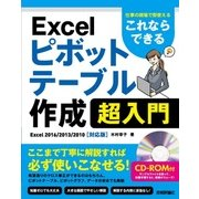 これならできる Excel ピボットテーブル 超入門~仕事の現場で即使える [ムック・その他]